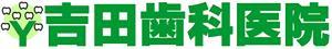 吉田歯科医院ロゴ